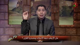 هل الأرهاب دينه الأسلام ومصدره القرآن؟ - أنا مش كافر - Alkarma tv