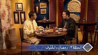 الحلقة 2 رمضان والخُلوف