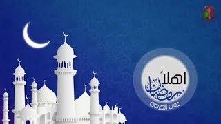 أهلاً رمضان - الحلقة (١) - تعالوا نفكر - Alkarma tv