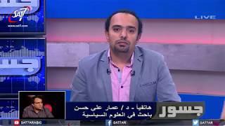 جسور - عمار علي حسن: لا يوجد حاضنة شعبية لداعش في مصر
