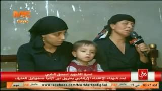 لقاء مجمع لاسر شهداء ومصابي الاعتداء الارهابي بطريق دير الانبا صموئيل ج 2