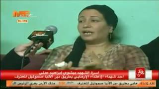 لقاء مجمع لاسر شهداء ومصابي الاعتداء الارهابي بطريق دير الانبا صموئيل ج 1