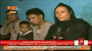 لقاء مع أسرة الشهيد مراد حشمت من شهداء الإعتداء الإرهابي بطريق دير الأنبا صموئيل بالمنيا