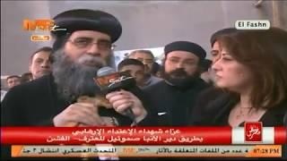 عزاء الفشن لشهداء الإعتداء الإرهابي بطريق دير الأنبا صموئيل المعترف بالمنيا