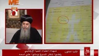 الأنبا أغاثون يروي لنبض مصر تفاصيل الإعتداء الإرهابي بطريق دير الأنبا صموئيل المعترف