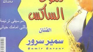Samir sarour sax tears yally الفنان عاشق الساكس سمير سرور ياللى امامك حياتى انتاج بافلى فون فيكتور ف