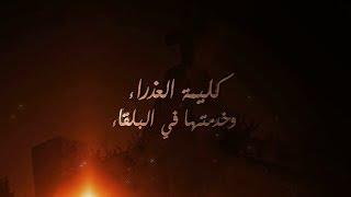 نورسات الأردن : فيلم كليمة العذراء وخدمتها بالبلقاء 2017