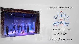 مسرحية الزنزانة  -  فريق أسوار أورشليم المسرحى