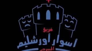 مسرحية هلم نبنى - فريق أسوار أورشليم المسرحى