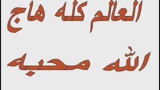 العالم كله هاج ( الله محبه) مجدى عيد