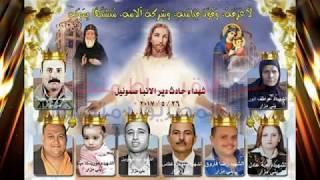 حصرى فيلم مشاهد لمذبحة دير الانبا صموئيل