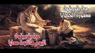 ترنيمة مين يقدر يقول فايزة ناثان بوربوينت