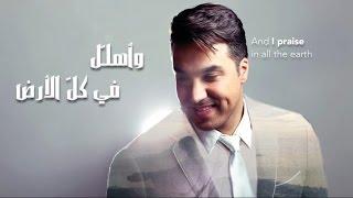Nizar Fares - Oghanni, أغني , I sing