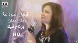 ترنيمة مش ممكن يرتاح قلبك |  فيفيان السودانية | HD