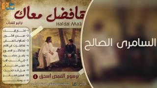 (10) ترنيمة السامرى الصالح | برسوم القمص اسحق