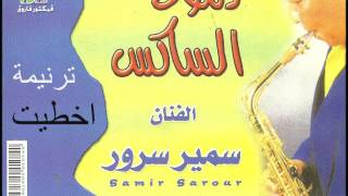 Samir sarour sax tears akhtit الفنان عاشق الساكس سمير سرور ترنيمة اخطيت  انتاج بافلى فون فيكتور فارو