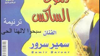 Samir sarour sax tears sabe7o عاشق الساكس الفنان سمير سرور سبحوا لالهنا الحى انتاج بافلى فون فيكتور